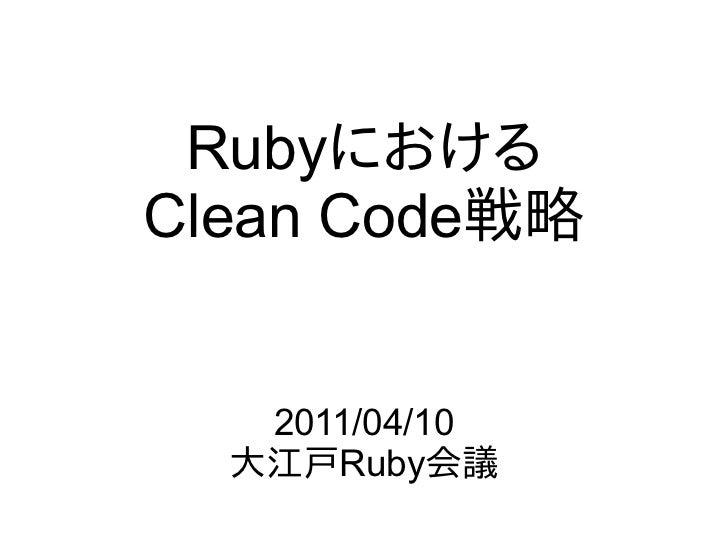 RubyにおけるClean Code戦略   2011/04/10  大江戸Ruby会議