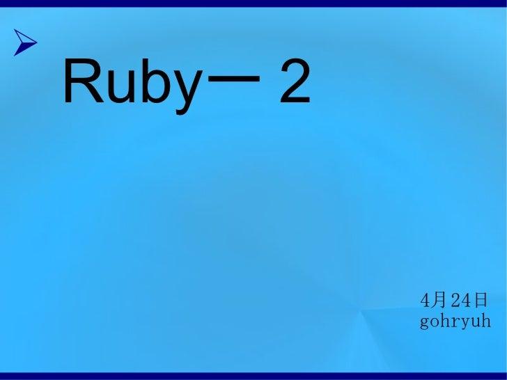 4 月 24 日 gohryuh Ruby ー2