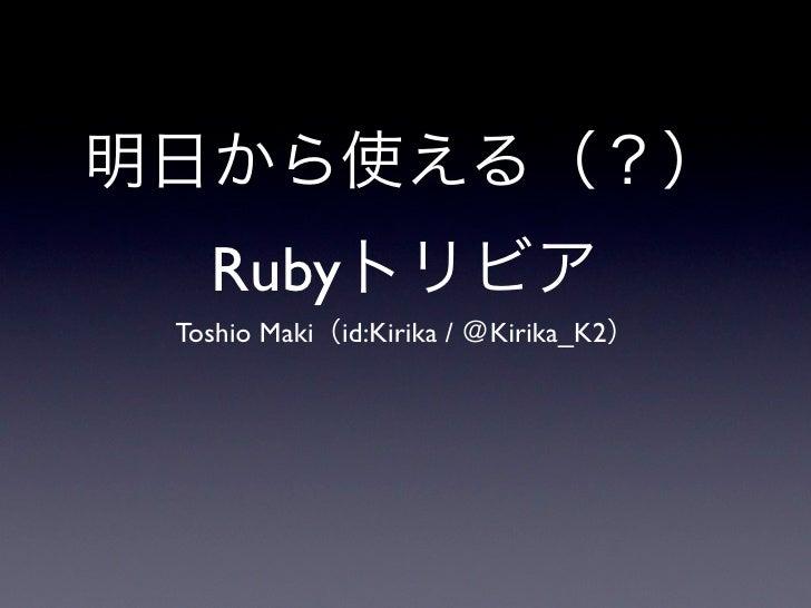 RubyToshio Maki id:Kirika /   Kirika_K2