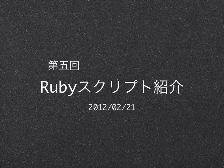 Ruby       2012/02/21