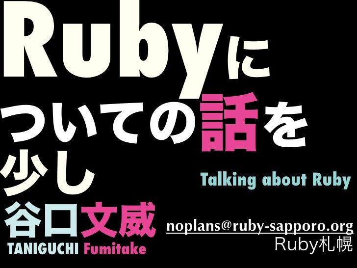 Rubyの話を少し