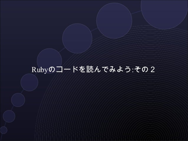 Rubyのコードを読んでみよう:その2