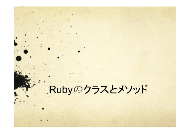 Rubyのクラスとメソッド