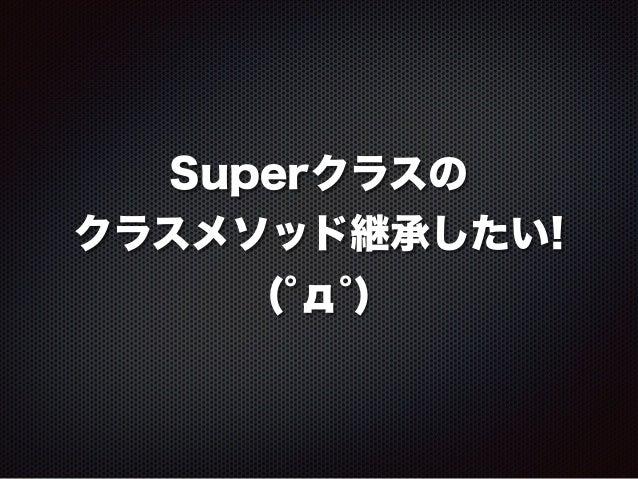 Superクラスの  クラスメソッド継承したい!  (°д°)