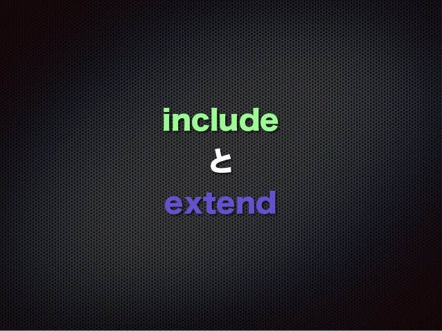 include  と  extend