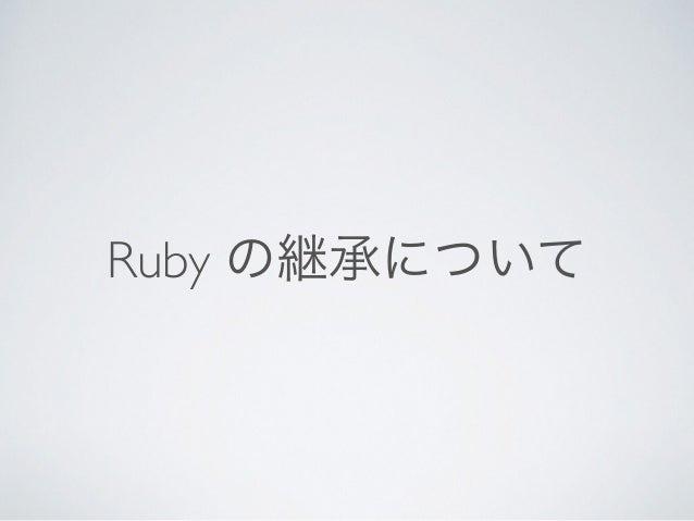 Ruby の継承について