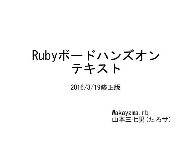 Rubyボードハンズオン テキスト Wakayama.rb 山本三七男(たろサ) 2016/3/19修正版