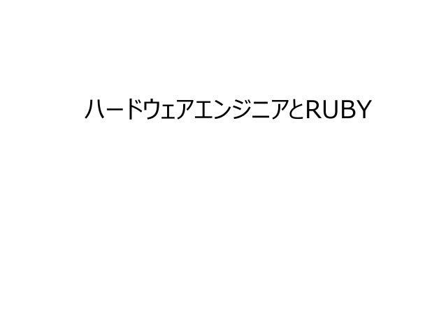 ハードウェアエンジニアとRUBY