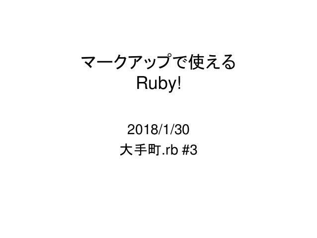 マークアップで使える Ruby! 2018/1/30 大手町.rb #3