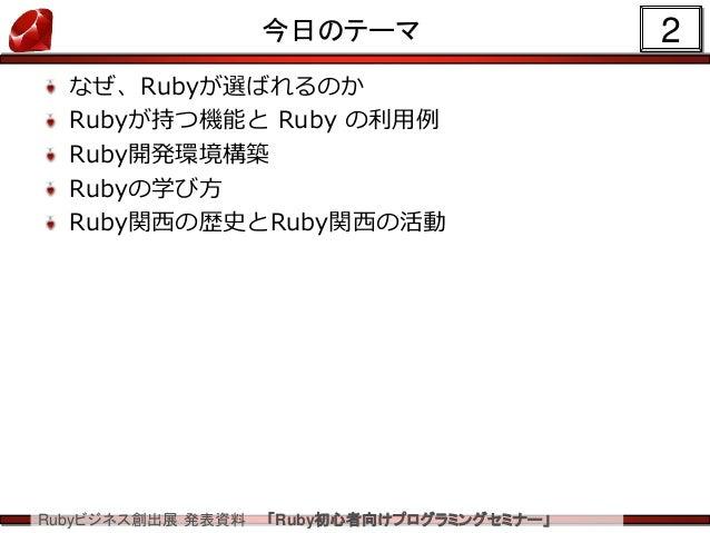 Ruby ビジネス創出展 Ruby初心者向けプログラミングセミナー Slide 3