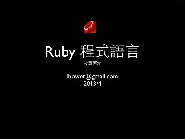 Ruby 程式語⾔言 綜覽簡介 ihower@gmail.com 2013/4