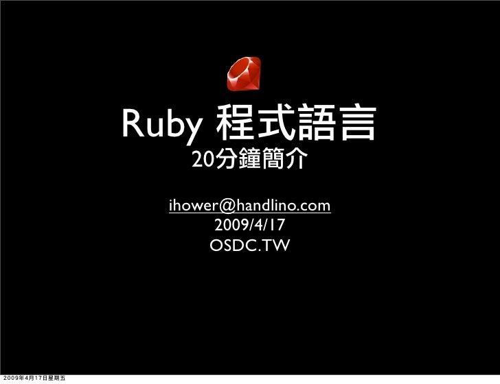 Ruby     20   ihower@handlino.com        2009/4/17        OSDC.TW