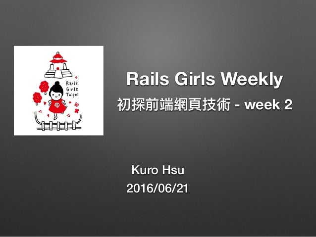 Rails Girls Weekly - week 2 Kuro Hsu 2016/06/21