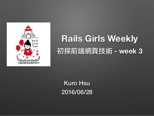 Rails Girls Weekly - week 3 Kuro Hsu 2016/06/28