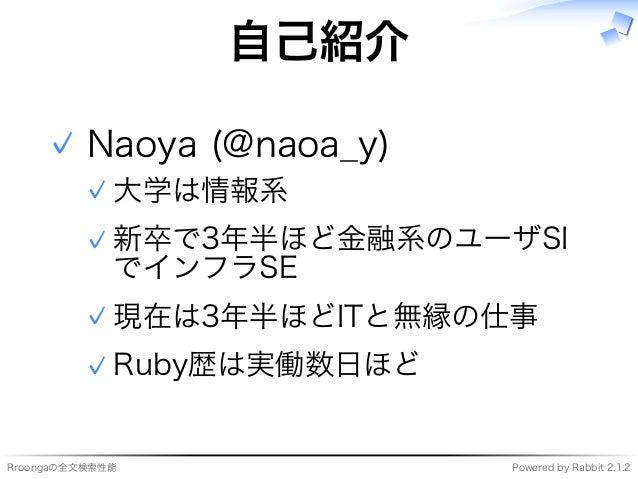 Rroongaの全文検索性能 Ruby kansai-20140531-ruby-kansai-20140531 Slide 2