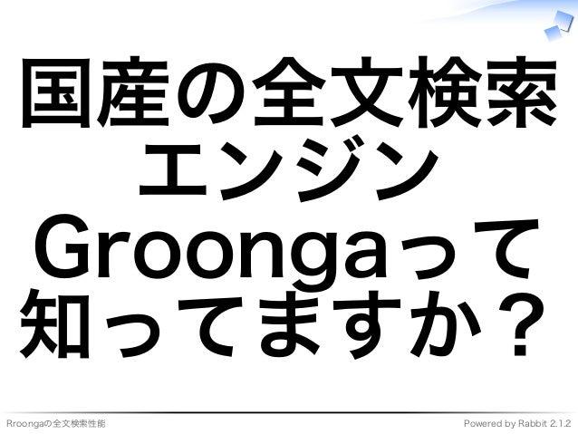 Rroongaの全文検索性能 Ruby kansai-20140531-ruby-kansai-20140531 Slide 3