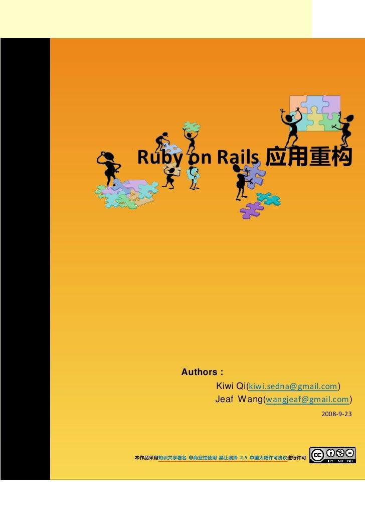 Ruby on Rails 应用重构               Authors:                  Kiwi Qi(kiwi.sedna@gmail.com)                  Jeaf Wang(wangje...