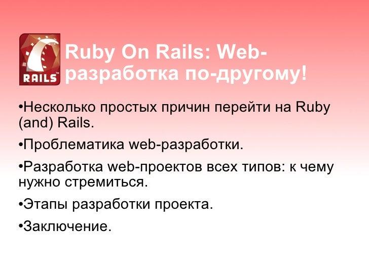 Ruby On Rails: Web-разработка по-другому! <ul><li>Несколько простых причин перейти на Ruby (and) Rails. </li></ul><ul><li>...
