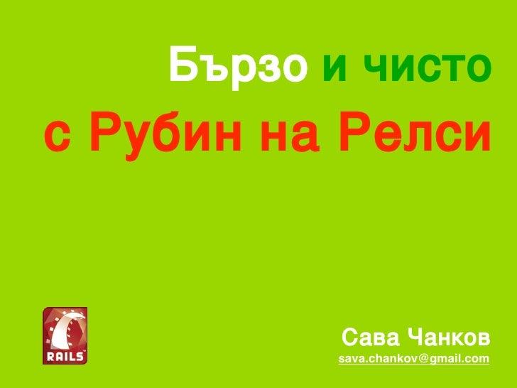 Бързо и чисто     Бръзо с Рубин на Релси             Сава Чанков           sava.chankov@gmail.com