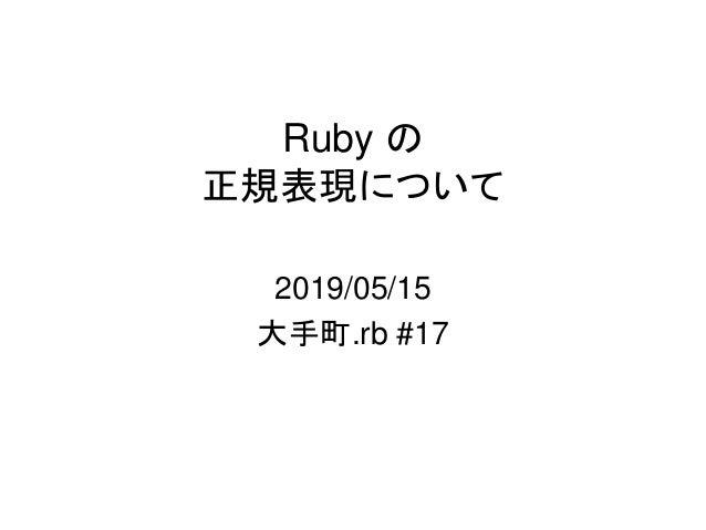 Ruby の 正規表現について 2019/05/15 大手町.rb #17