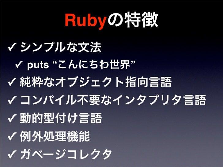 "Ruby ✓ ✓ puts ""          "" ✓ ✓ ✓ ✓ ✓"