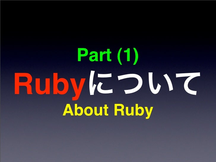 Part (1) Ruby   About Ruby
