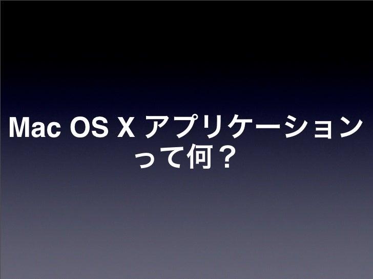Ruby Cocoa Bridge in Mac OS X and Ruby