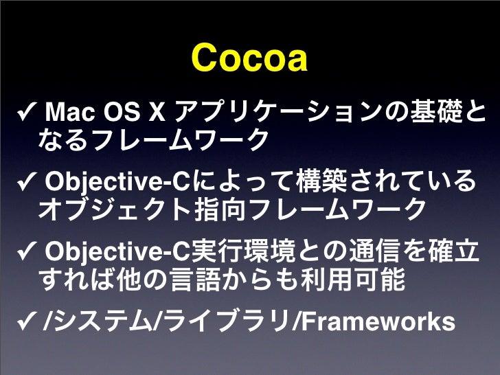 /Developer/Examples/RubyCocoa