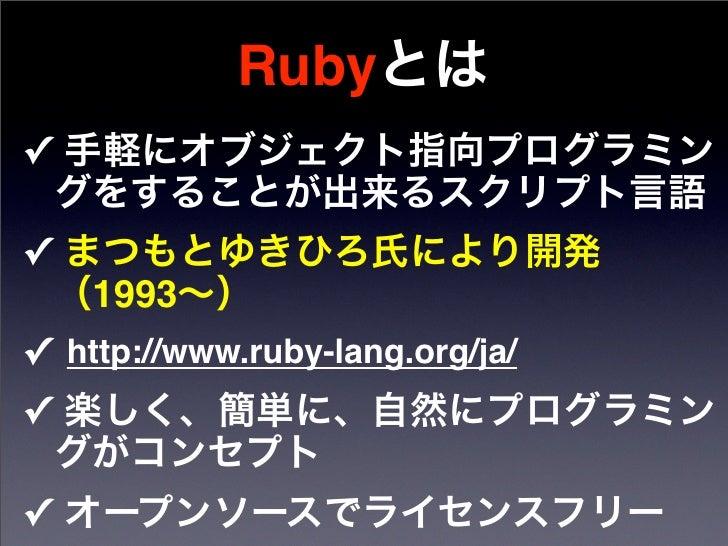 Ruby ✓  ✓     1993 ✓ http://www.ruby-lang.org/ja/ ✓  ✓