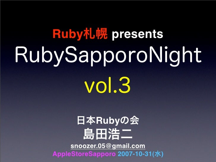 Ruby            presents                 Ruby       snoozer.05@gmail.com AppleStoreSapporo 2007-10-31(   )