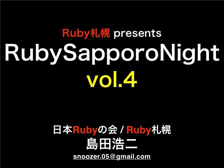 Ruby札幌 presents RubySapporoNight vol.4 日本Rubyの会 / Ruby札幌 島田浩二 snoozer.05@gmail.com