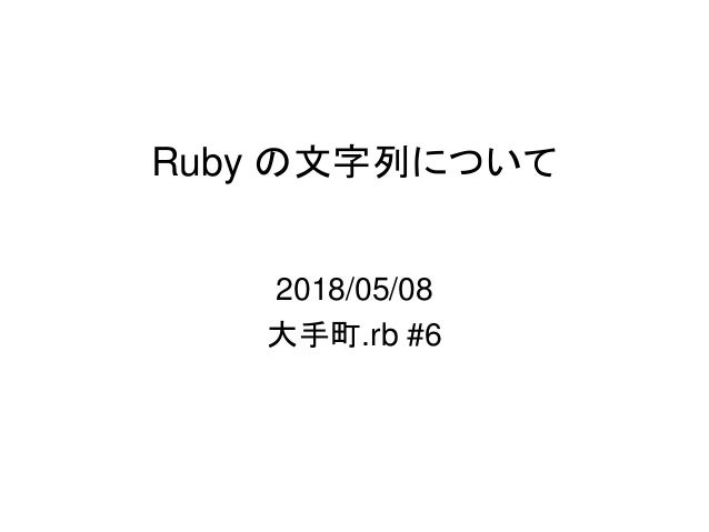 Ruby の文字列について 2018/05/08 大手町.rb #6