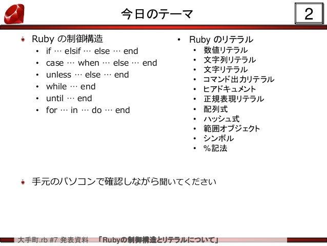 Ruby の制御構造とリテラルについて Slide 3