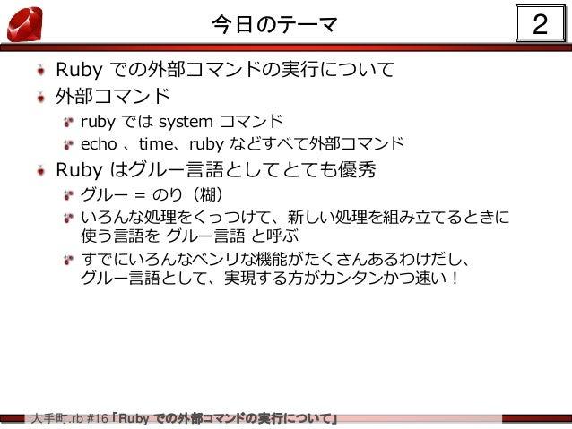 Ruby での外部コマンドの実行について Slide 3