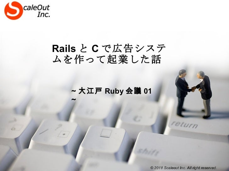 Rails と C で広告システムを作って起業した話  ~大江戸 Ruby 会議 01 ~