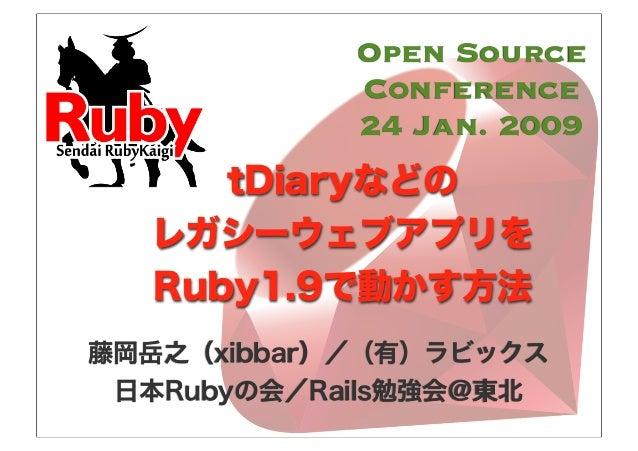 tDiaryなどの レガシーウェブアプリを Ruby1.9で動かす方法 藤岡岳之(xibbar)/(有)ラビックス 日本Rubyの会/Rails勉強会@東北 Open Source Conference 24 Jan. 2009