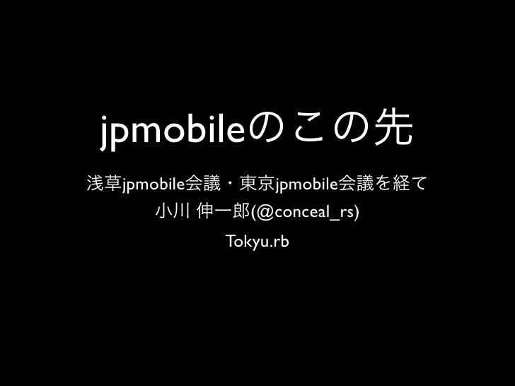 jpmobile  jpmobile         jpmobile                (@conceal_rs)             Tokyu.rb