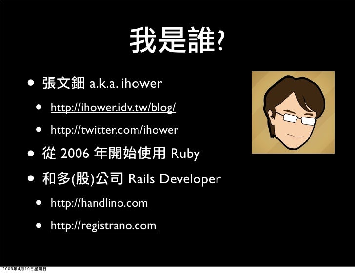 ? •           a.k.a. ihower •   http://ihower.idv.tw/blog/  •   http://twitter.com/ihower  •     2006                  Rub...