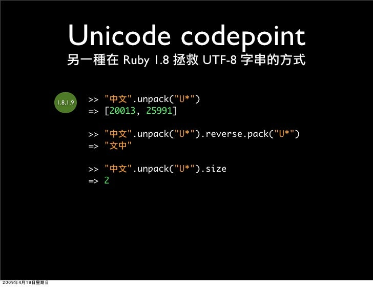 Unicode codepoint                  Ruby 1.8         UTF-8            >> quot;   quot;.unpack(quot;U*quot;) 1.8,1.9        ...