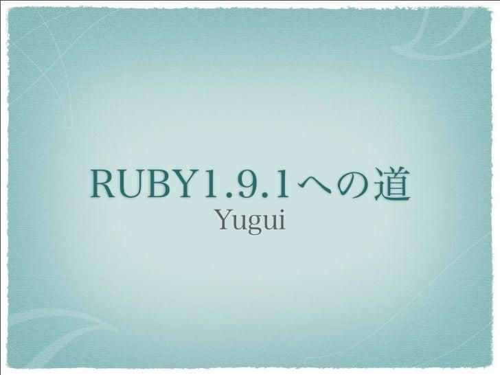 Ruby 1.9.1への道