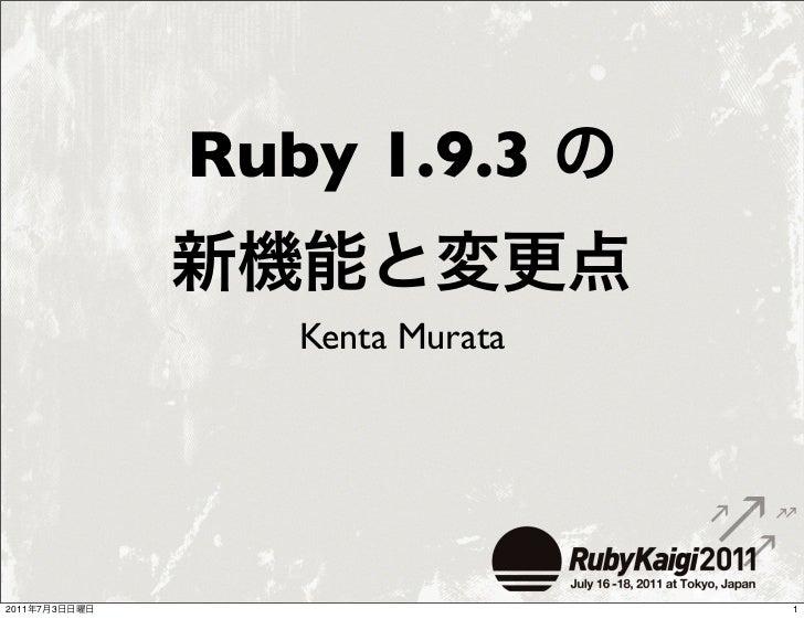 Ruby 1.9.3                  Kenta Murata2011   7   3                     1