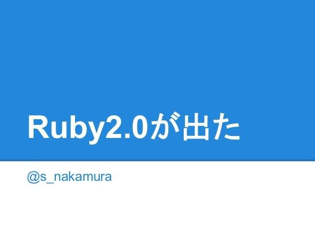 Ruby2.0が出た@s_nakamura