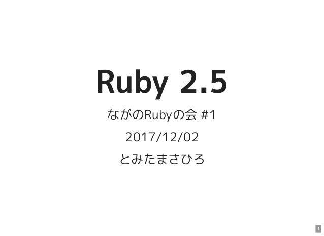 Ruby 2.5 ながのRubyの会 #1 2017/12/02 とみたまさひろ 1