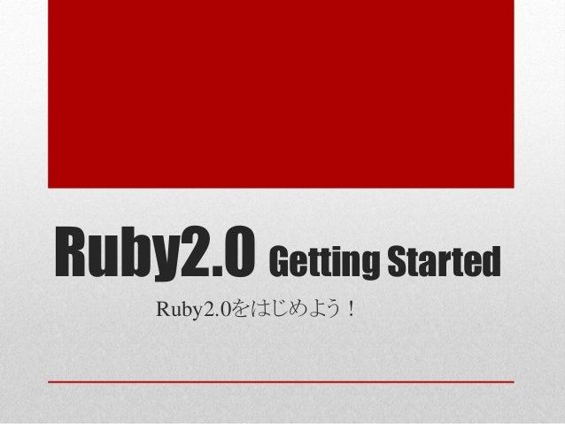 Ruby2.0 Getting Started     Ruby2.0をはじめよう!