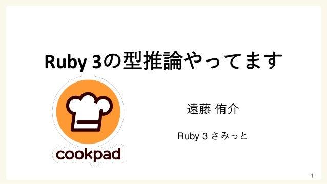 Ruby 3の型推論やってます 遠藤 侑介 Ruby 3 さみっと 1