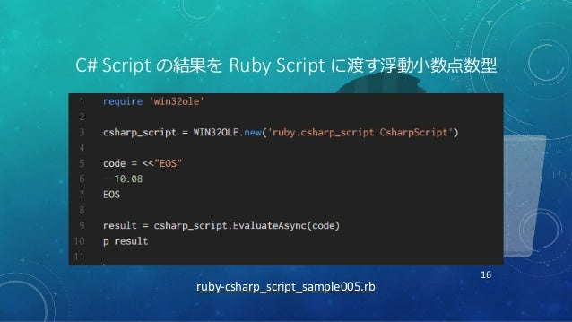 16 C# Script の結果を Ruby Script に渡す浮動小数点数型 ruby-csharp_script_sample005.rb