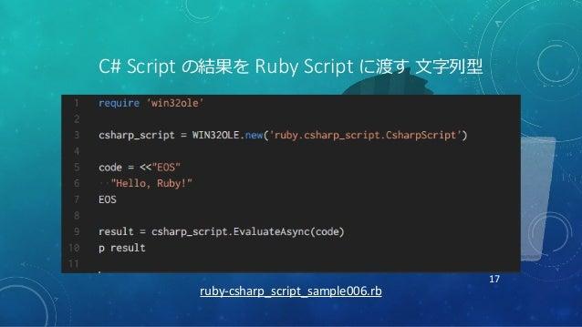 17 C# Script の結果を Ruby Script に渡す 文字列型 ruby-csharp_script_sample006.rb