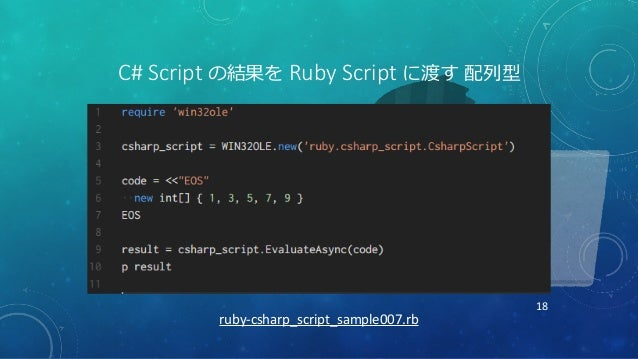 18 C# Script の結果を Ruby Script に渡す 配列型 ruby-csharp_script_sample007.rb