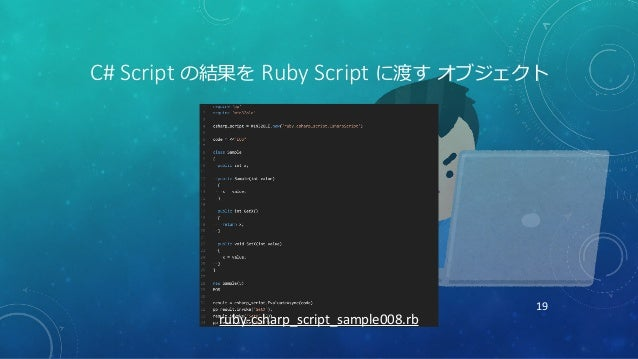 19 C# Script の結果を Ruby Script に渡す オブジェクト ruby-csharp_script_sample008.rb