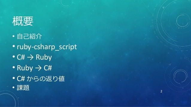 2 概要 ● 自己紹介 ● ruby-csharp_script ● C# → Ruby ● Ruby → C# ● C# からの返り値 ● 課題